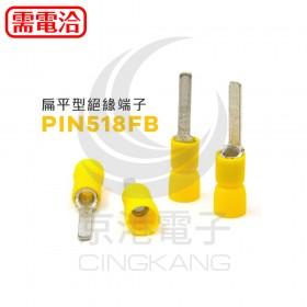 扁平型絕緣端子 PIN518FB (12-10AWG) 佳力牌 (100PCS/包)