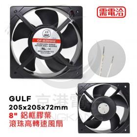 GULF 205x205x72mm 8