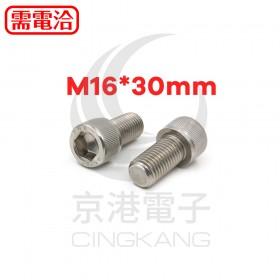 白鐵窩頭內六角螺絲 M16*30mm (10pcs/包)