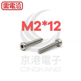 白鐵窩頭內六角螺絲 M2*12 (10pcs/包)