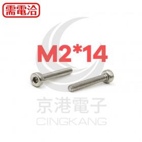 白鐵窩頭內六角螺絲 M2*14 (10pcs/包)