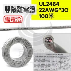 UL2464 雙隔離電纜 22AWG*3C  100米