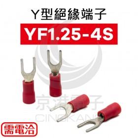 1502 Y型絕緣端子 YF1.25-4S (22-16AWG) KSS (100入)
