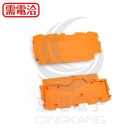 WAGO 端子台側蓋(橘)2002-1492(25PCS/包)