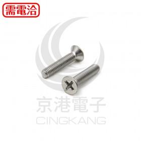 不鏽鋼平頭十角螺絲 M4*20(10PCS/包)