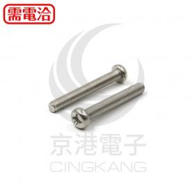 白鐵圓頭十字螺絲 M6*45(10PCS/包)