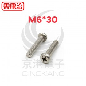 白鐵圓頭十字螺絲 M6*30(10PCS/包)