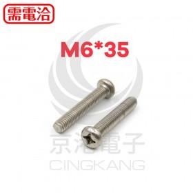 白鐵圓頭十字螺絲 M6*35(10PCS/包)