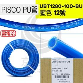 PISCO PU管 UBT1280-100-BU 藍色 12號