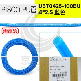 PISCO PU管 UBT0425-100-BU 4*2.5 藍色