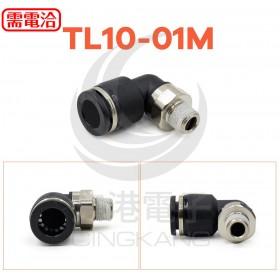 TL10-01M L型快速接頭