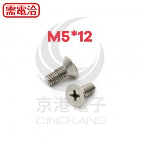 白鐵皿頭十字螺絲M5*12(10PCS/包)