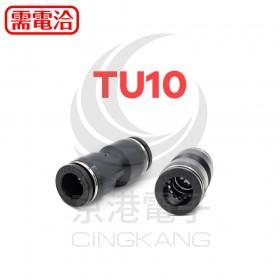 台製氣管接頭 TU10 一字型雙邊10