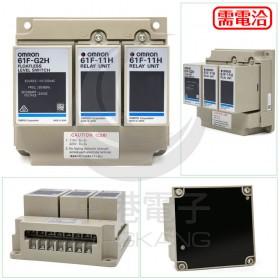 omron 61F-G2H AC110/220 液位控制器