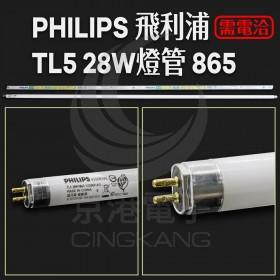 PHILIPS 飛利浦TL5 28W燈管 865