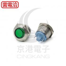19mm不鏽鋼高頭指示燈(焊線式)-DC24V 綠光