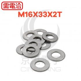 白鐵華司 M16X33X2T (10pcs/包)