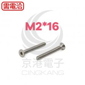 不鏽鋼平頭內六角螺絲 M2*16 (10PCS/包)