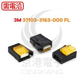 3M 37103-3163-000 FL 3PIN 橘色 公頭 24-26AWG