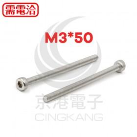 白鐵窩頭內六角螺絲 M3*50 (10PCS/包)
