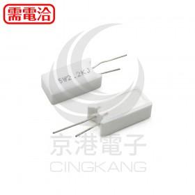 陶瓷水泥電阻 立式 5W 2.2KΩ (5入)