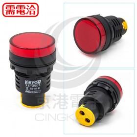 KE-30DS 30mm LED指示燈 紅色 110~230VAC