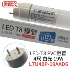 東亞 LED-T8 PVC燈管 4尺 白光 LTU010-20AADS T820W