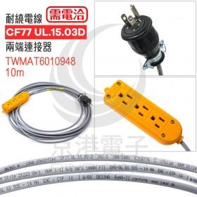 耐繞電線 CF77 UL.15.03D 兩端連接器 TWMAT6010948-10m