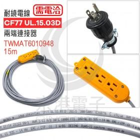 耐繞電線 CF77 UL.15.03D 兩端連接器 TWMAT6010948-15m