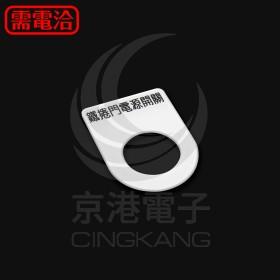 22 鐵捲門電源開關銘牌