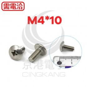 白鐵 大扁十字機械牙 M4*10 (10PCS/包)