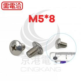 白鐵 大扁十字機械牙 M5*8 (10PCS/包)
