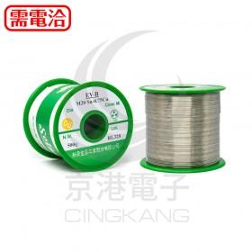 新原 無鉛錫絲 0.6*500g