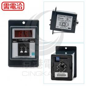 STON 計時器 ASY-2DY 9.9S~99M 220VAC