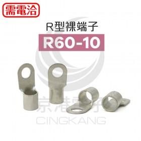 1501 R型端子 R60-10 (1/10AWG50mm2) KSS (50PCS/入)