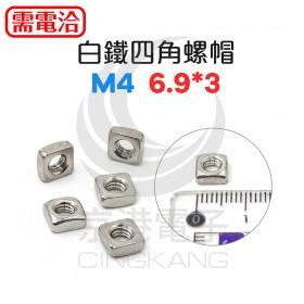 白鐵四角螺帽 M4 6.9*3 (10pcs/包)