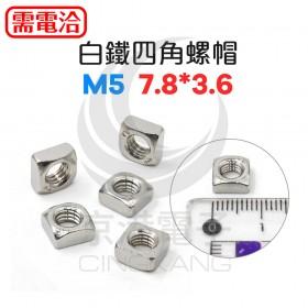 白鐵四角螺帽 M5 7.8*3.6 (10pcs/包)