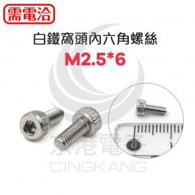 白鐵窩頭內六角螺絲 M2.5*6 (10pcs/包)