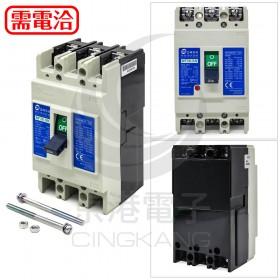 士林 無熔線斷路器 NF30-SN 3P20A 220/380V 5/2.5KA