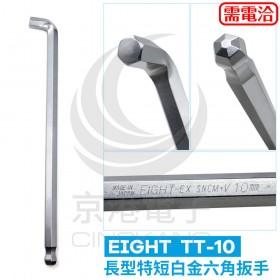 EIGHT 長型特短白金六角扳手 TT-10