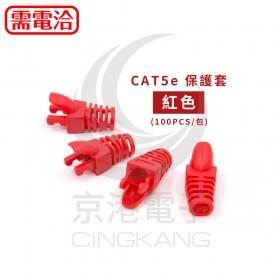 CAT5e 保護套-紅色 (100PCS/包)
