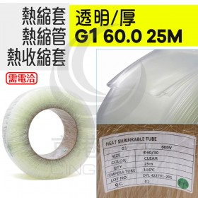 【不可超取】熱縮套/熱縮管/熱收縮套 透明/厚 G1 60.0 25M