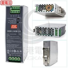 明緯 電源供應器 DDR-240B-24