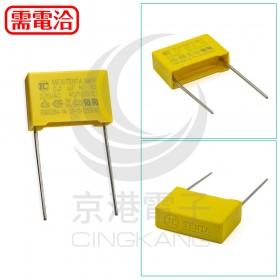 安規電容 275V 0.1uf