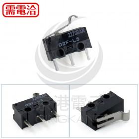 OMRON 微動開關 基板安裝小型 D2F-L3