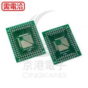 FQFP TQFP 直插 0.5/0.8mm 轉接板 W167