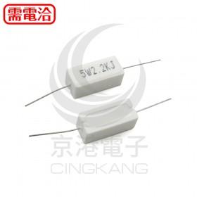 陶瓷水泥電阻 臥式 5W 2.2KΩ (5入)