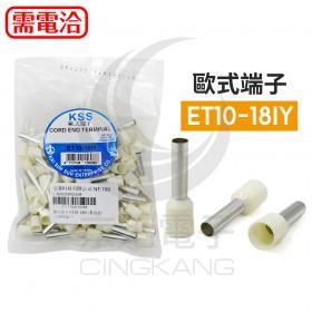 歐式端子 ET10-18IY (乳白色) (100PCS/入)