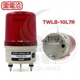 TWLB-10L7R 100mm 24V紅色旋轉型LED警示燈(接線型有蜂鳴器)