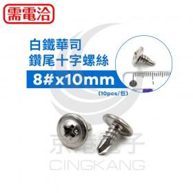 白鐵華司鑽尾螺絲 十字 8#x10mm (10pcs/包)